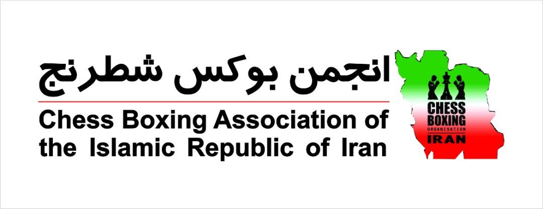 انجمن بوکس شطرنج جمهوری اسلامی ایران | Chess Boxing Association of I.R.Iran